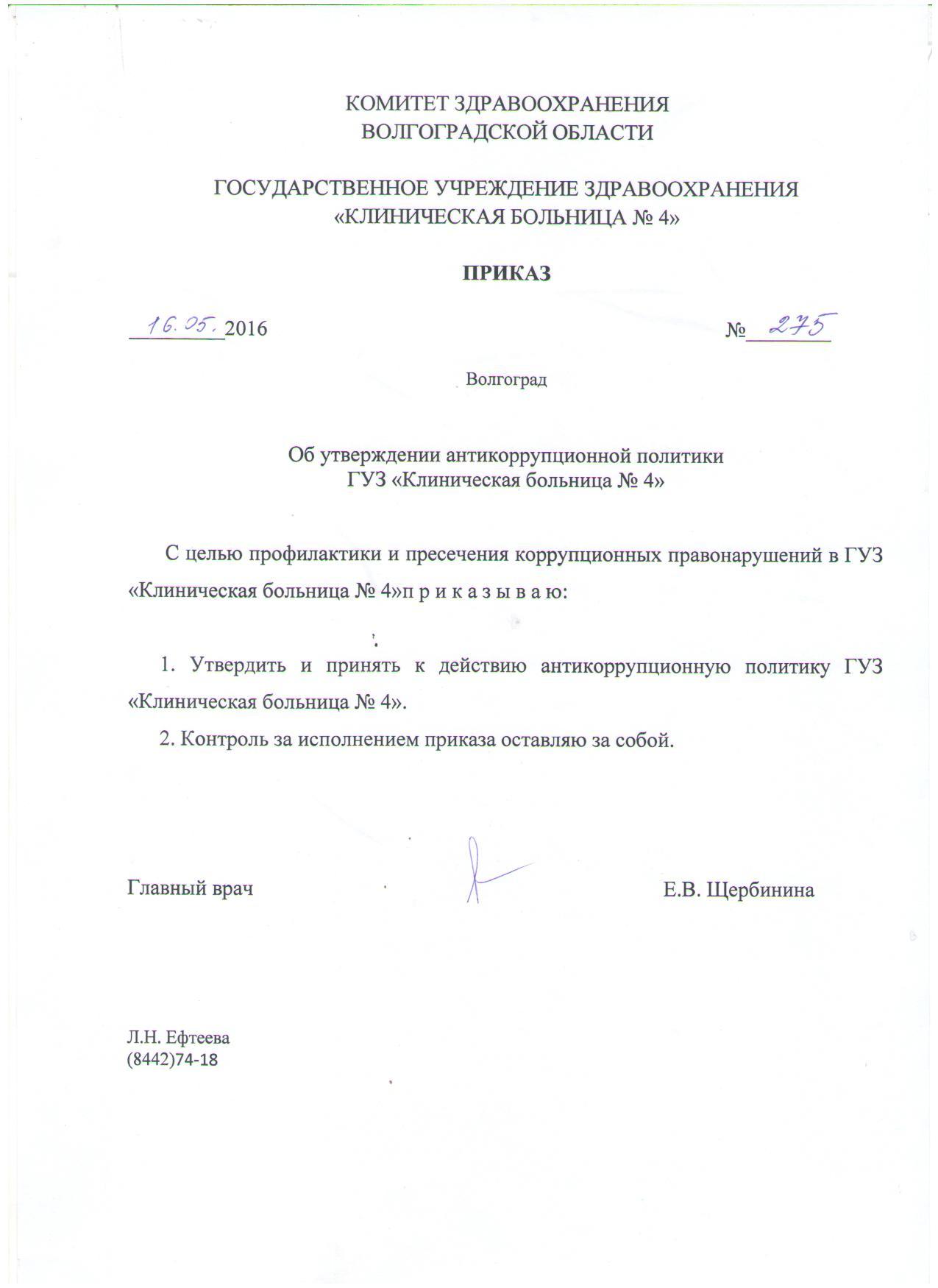 приказ № 275 антикоррупционная политика