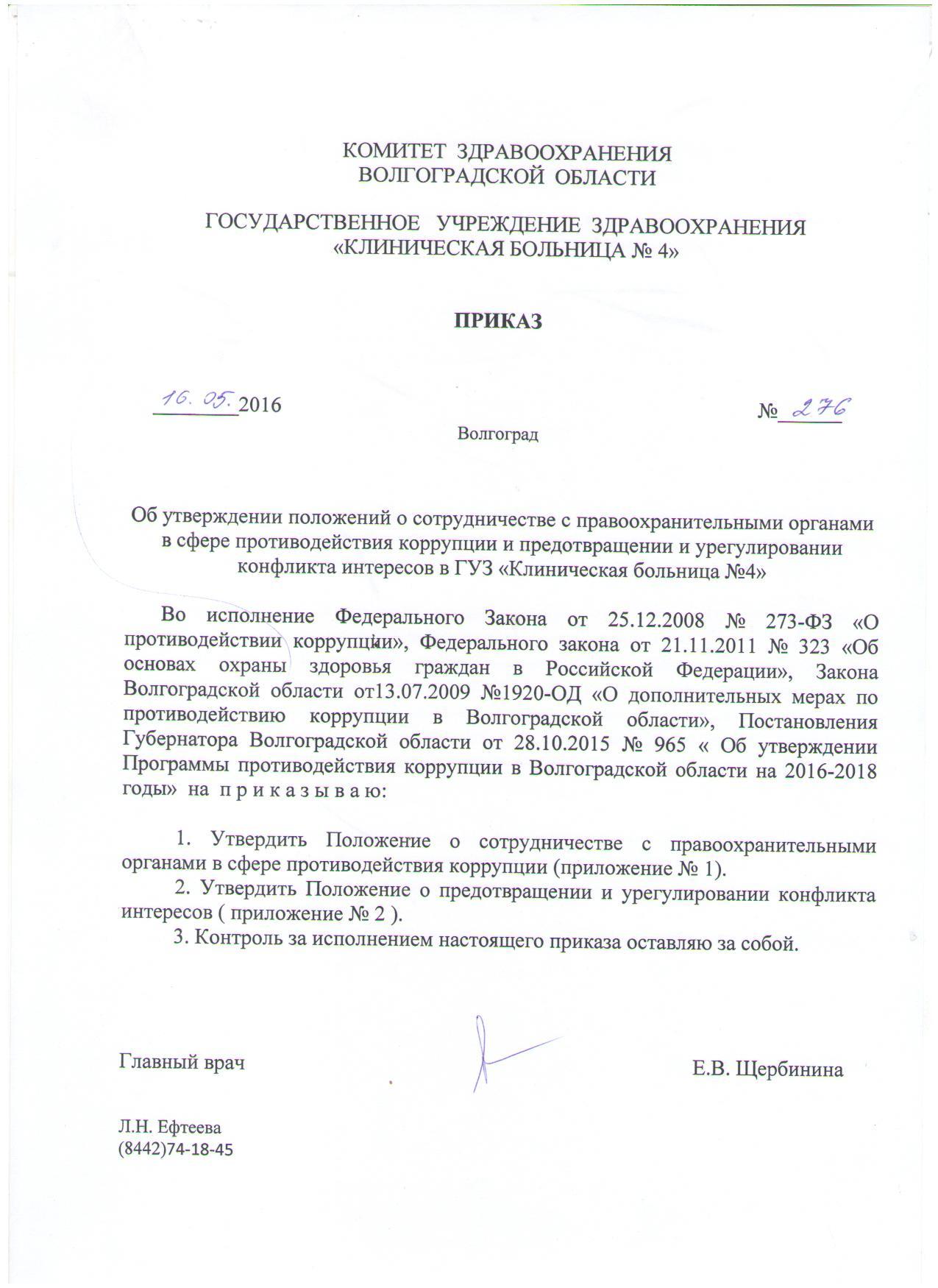 приказ № 276 сотрудничество с правоох.органами